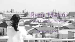 松井玲奈2016公式カレンダー制作決定! 特設サイト → http://rena.ensky...