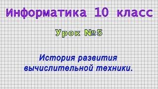 Информатика 10 класс (Урок№5 - История развития вычислительной техники.)