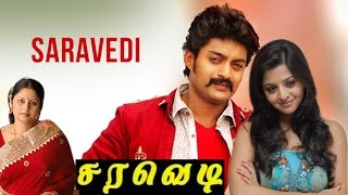 new tamil movie 2015 | saravedi | tamil full movie