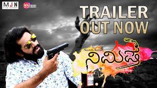 NIMISHA   Kannada ShortFilm   Trailer 2019
