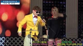 장구의신 가수 박 서진군 하동 참숭어축제 서경방송 녹화 영상^^