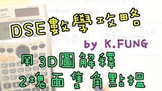 [學生問題#022] 用 3D 圖教你搵 angle bet