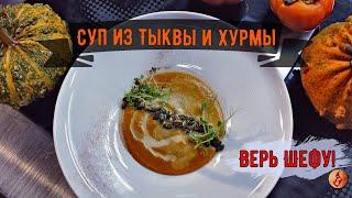 Суп пюре из Тыквы и Хурмы. Веганский, вкусный рецепт.
