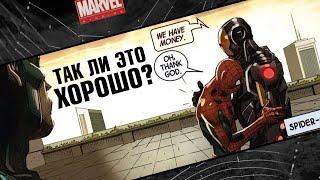 Человек-Паук вернулся в Marvel. Так ли это хорошо?
