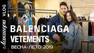 Vetements и Balenciaga от Demna Gvasalia. Обзор SS19 топовых streetwear brands