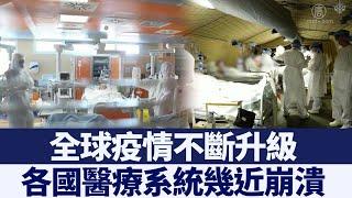 全球醫療系統不堪重負 川普應對獲支持|新唐人亞太電視|20200326