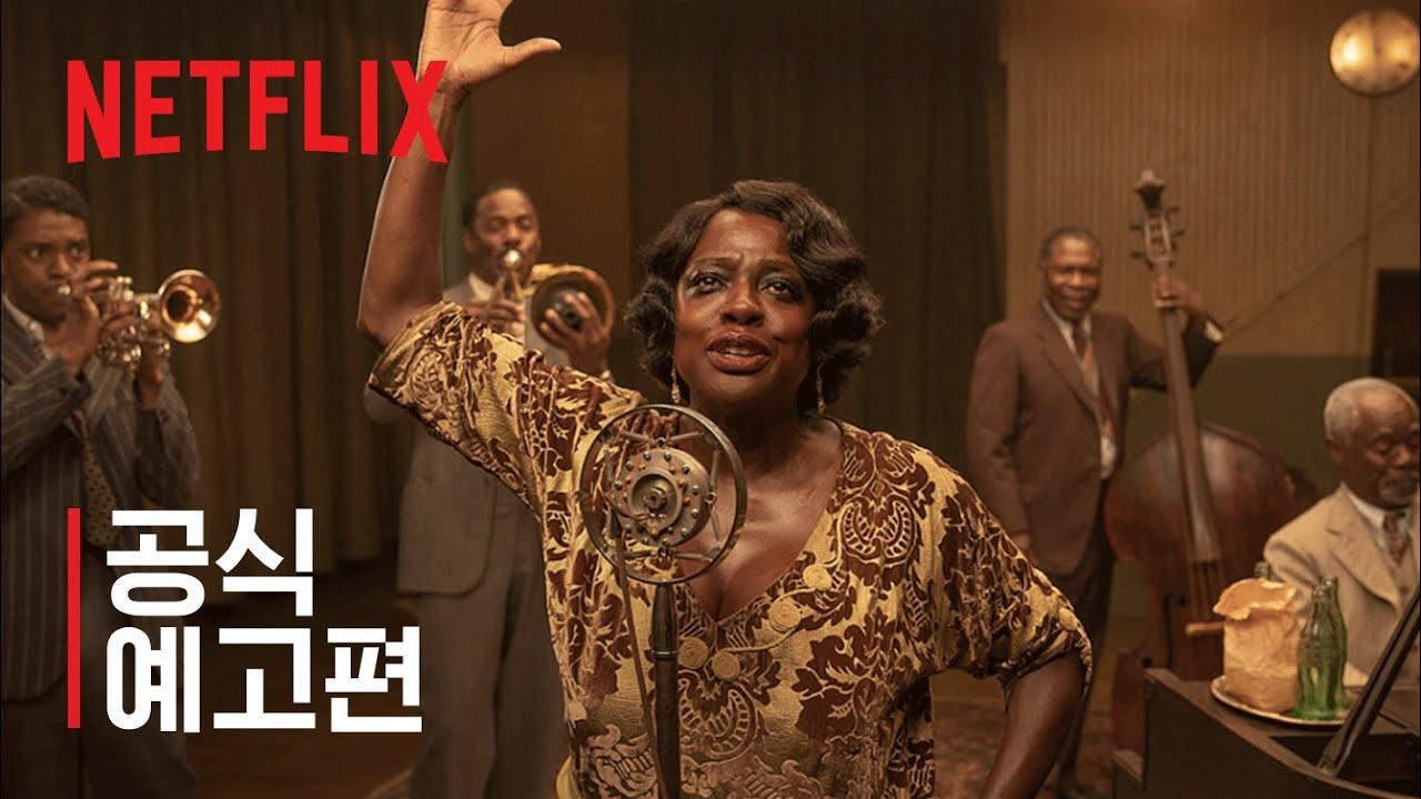 마 레이니, 그녀가 블루스   공식 예고편   Netflix