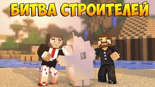 Minecraft Битва строителей #10 - Build Battle - Как построить ракету