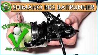 Катушка SHIMANO BIG BAITRUNNER CI4+ - Обзор. Испытано на себе!