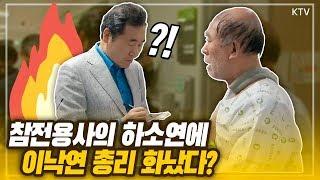 월남전 참전용사의 억울한 사연에 쓴소리 총리 등장? 이낙연 총리 중앙보훈병원 방문