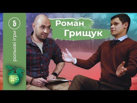 """Про """"Джокера"""", Яременка, скандали """"Слуги Народу"""" і Авакова - з нардепом Грищуком / Рольові ігри №9"""