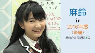 さくら学院:日髙麻鈴さん(倉島颯良さん、黒澤美澪奈さん) 2016年度卒...