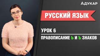 правописание Ь и Ъ Русский язык ЦТ, ЕГЭ