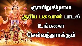 Lord Surya Bhagavan | Tamil Devotional Songs
