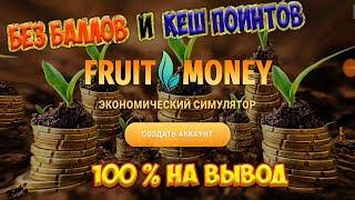 Drive-money - Онлайн игра с выводом средств Без баллов и кеш-поинтов!