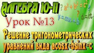 Решение тригонометрических уравнений вида acosx+bsinx=c. Алгебра 10-11 классы. 13 урок