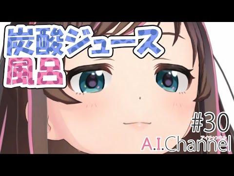 #30 A.I.Channel流・炭酸ジュース風呂!!