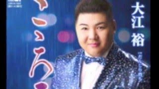 2016年3月9日発売! 大江裕 さんの「こゝろ雨」を唄わせていただきまし...