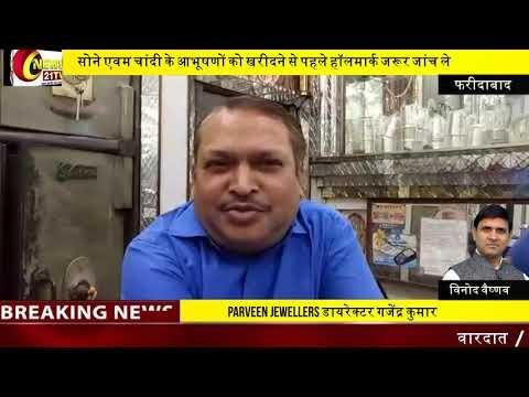परवीन जेवेल्लेर्स डायरेक्टर गजेंद्र कुमार से News21tv की खास बातचीत