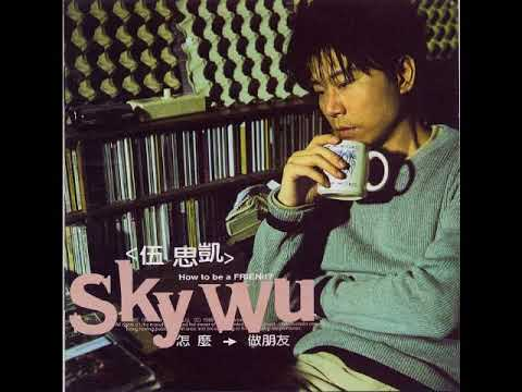 伍思凱 - 愛的牧羊人 /Shepherd of Love (by Sky Wu)