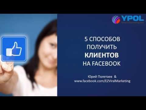 "Видео Презентация ""Facebook"
