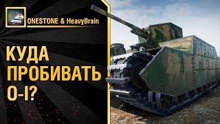 Куда пробивать O-I? Обзор от ONESTONE и HeavyBrain [World of tanks]