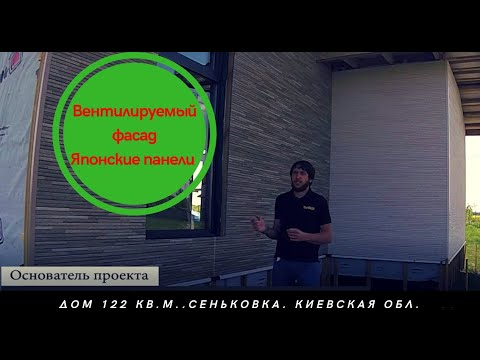 """Вентилируемые фасад """"Японские панели"""" и способы монтажа!!!"""