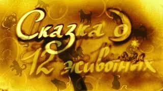 Сказка о 12 животных СКОРО