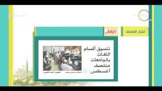 8 الصبح - جولة سريعة داخل الصحف المصرية وأبرز عناوين الأخبار