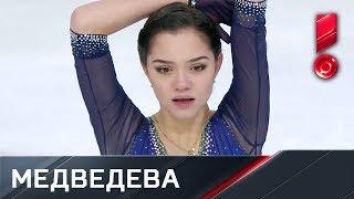Короткая программа Евгении Медведевой. Гран-при Франции