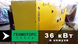 видео Какое бывает исполнение у дизельных генераторов