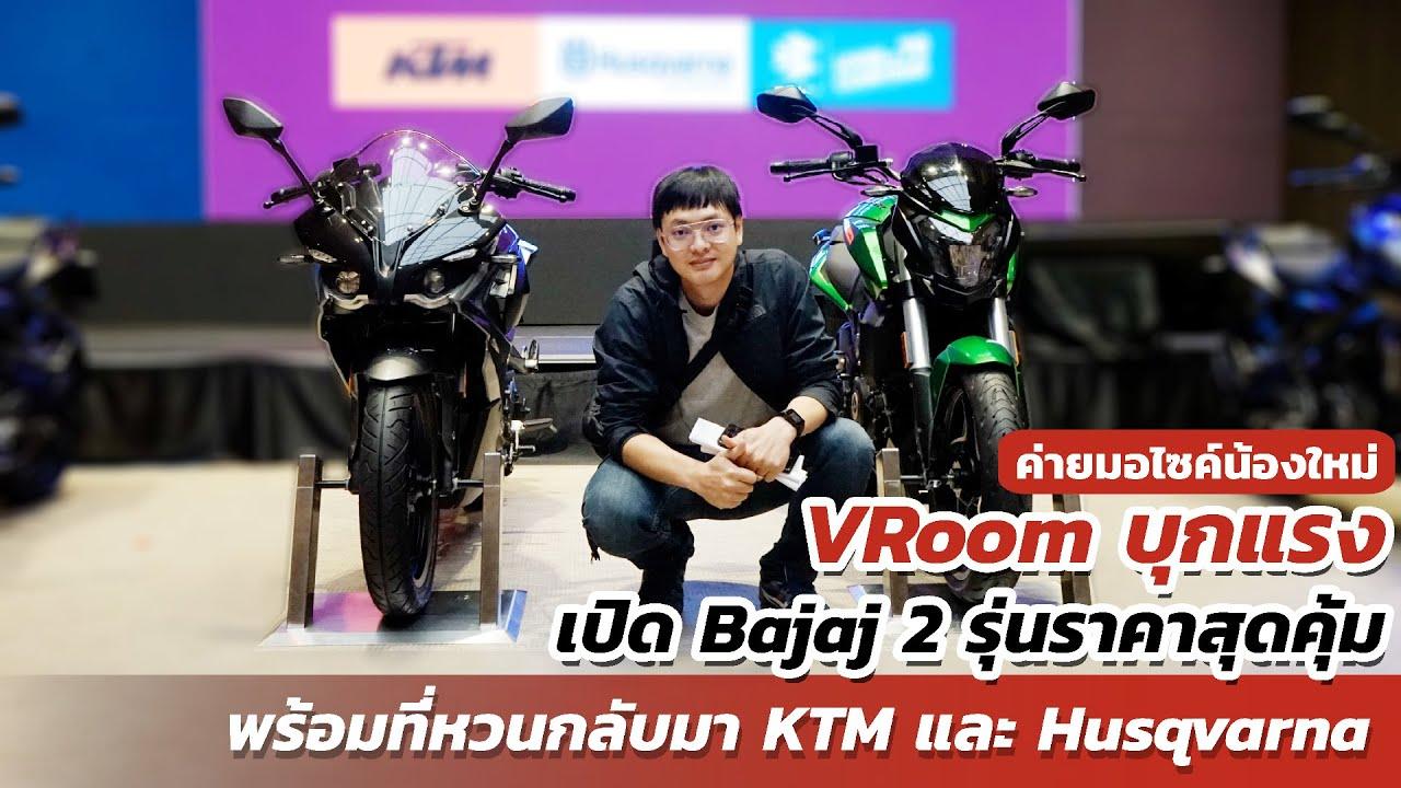 ค่ายมอไซค์น้องใหม่ VRoom บุกแรง เปิด Bajaj 2 รุ่นราคาสุดคุ้ม พร้อมที่หวนกลับมา KTM และ Husqvarna