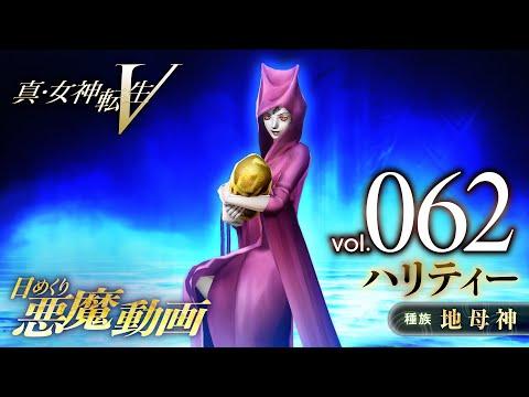 ハリティー - 真・女神転生V 日めくり悪魔 Vol.062