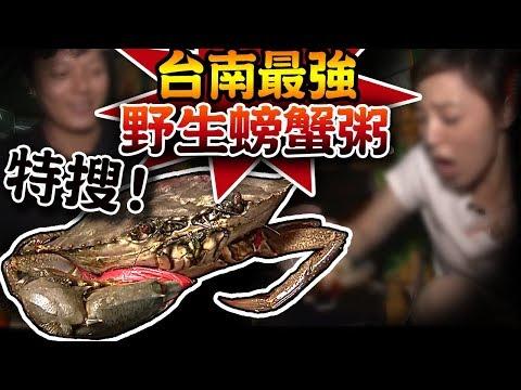 【★特搜!!台南最強野生螃蟹★府城絕品砂鍋粥!!】