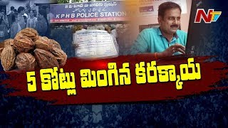 Karakkaya Business Scam, Man cheats 1500 People worth 5 Cr with Karakkaya Powder | NTV