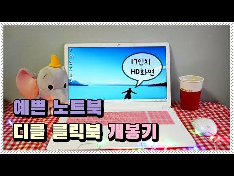 [FHD]예쁜 노트북 17인치 30만원대 디클 클릭북 D17 개봉기