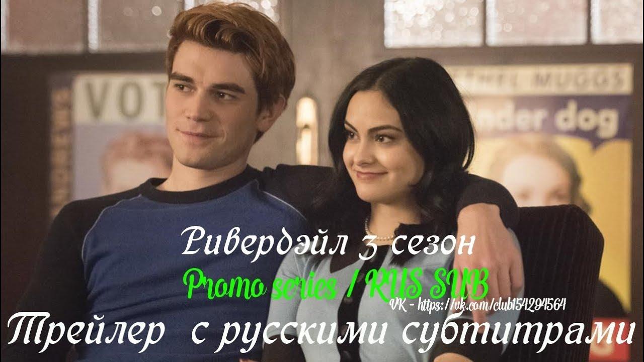 Ривердэйл (Ривердейл) 3 сезон - Трейлер с русскими субтитрами // Riverdale Season 3 Trailer