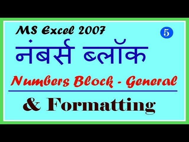 MS Excel Number Blocks Formatting - नंबर और अक्षर का फॉर्मेटिंग
