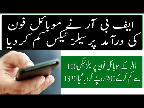 SalesTax On Mobile Phones Of $100 Has Been Reduced || Latest News Mobile Phone Par Tax Kam Ho Gea