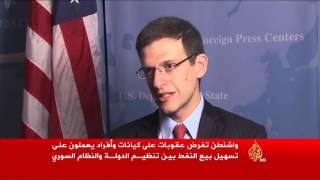 فيديو.. عقوبات أمريكية ضد وسطاء اشتروا نفط داعش