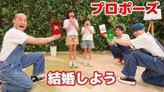え!!ジェネレーションズさんからプロポーズされちゃった!!himawari-CH