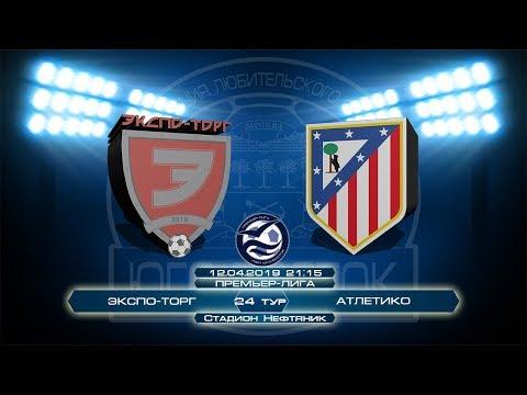 Экспо-Торг 2:2 Атлетико   Премьер-Лига   Сезон 2018/19   24-й тур   Обзор матча