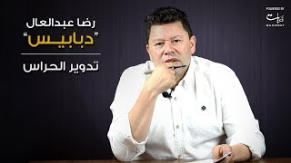 رضا عبد العال - دبابيس - تدوير الحراس ( الاهلي vs الزمالك )