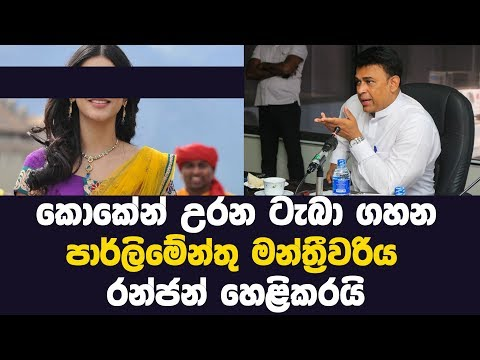 Ranjan ramanayaka spacial speech | MY TV SRI LANKA
