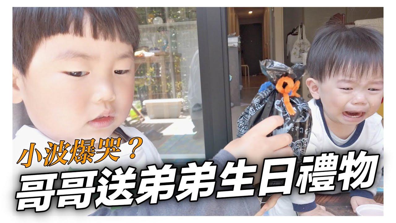 哥哥送弟弟生日禮物 小波弟弟卻爆哭 日本日常生活vlog