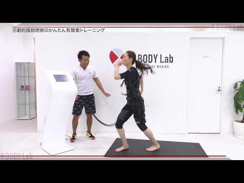 【公式解説】⑨超時短有酸素運動で脂肪燃焼【カンタン1分動画】