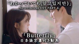 Download 【和訳】J.UNA「Butterfly」 (Nevertheless(알고있지만), OST pt.4)【公式】