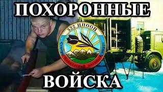 ПОХОРОННЫЕ ВОЙСКА - ГРУЗ 200