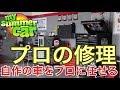 深夜に無人の鉄道車両動き出す - YouTube