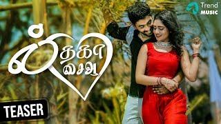 IL Taka Saya Tamil Album Teaser | Rahul Varma | Nayani Pavani | Sugi Vijay | Deepika | Trend Music